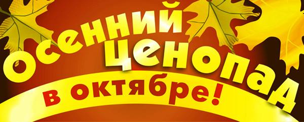 Редакция международного образовательного портала «Азбука.kz» объявляет марафон осенних скидок (от 10% до 20%), который продлится с 1 по 31 октября 2015 года.