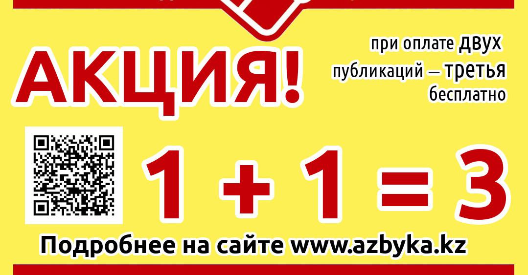 Акция «1 + 1 = 3» (при оплате двух публикаций — третья бесплатно)