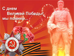 Внеклассное мероприятие «Этот День Победы»