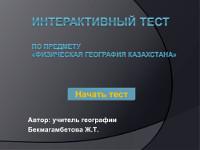 Интерактивный тест по предмету «Физическая география Казахстана»