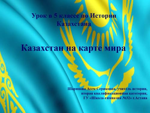 Презентация Тема: «Казахстан на карте мира»
