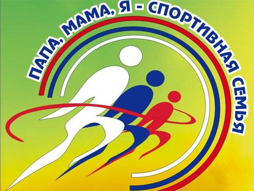 Соревнование-конкурс «Папа, мама, я — спортивная семья!»