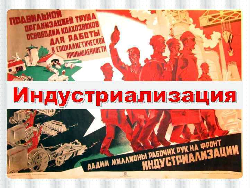 КСП по истории Казахстана «Индустриализация в Казахстане в 1920-1930-е годы»