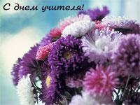 День учителя отметят казахстанцы 7 октября