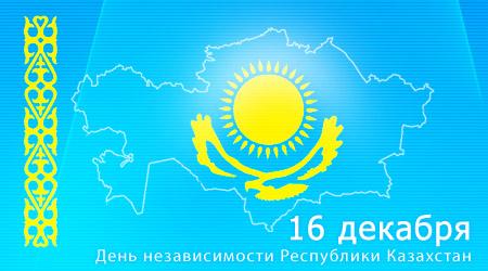 Рисунок на независимость казахстана