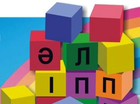 Урок казахского языка А.Машанов «Жер астына саяхат»