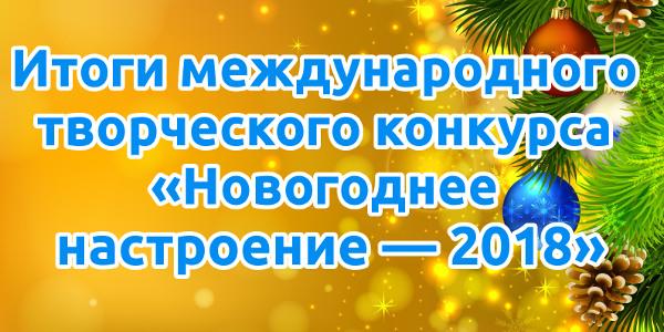 Итоги международного творческого конкурса «Новогоднее настроение — 2018»