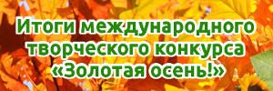 Итоги творческого конкурса «Золотая осень»