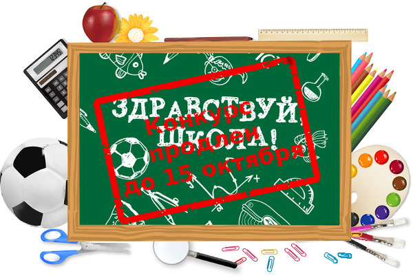 Положение о проведении конкурса «Здравствуй, школа!»