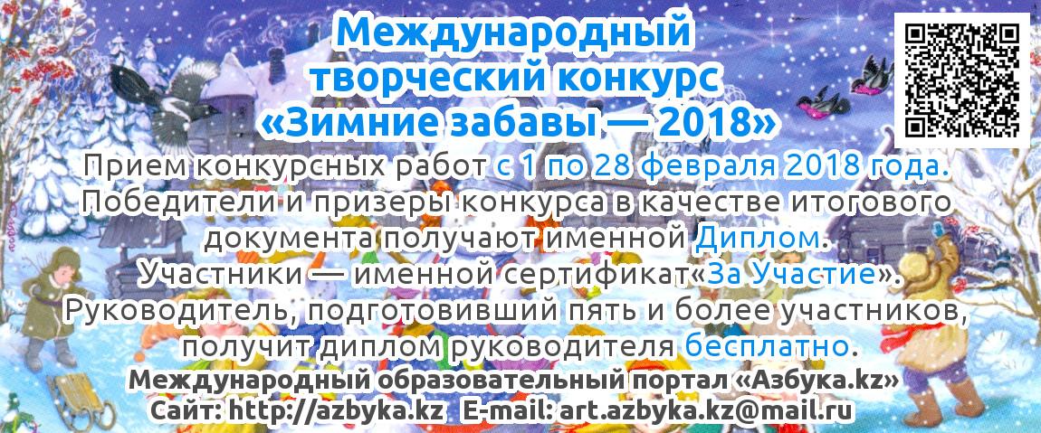 Положение о проведении международного творческого конкурса «Зимние забавы — 2018»
