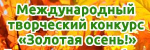 Третий международный творческий конкурс «Золотая осень» для детей, педагогов и воспитателей