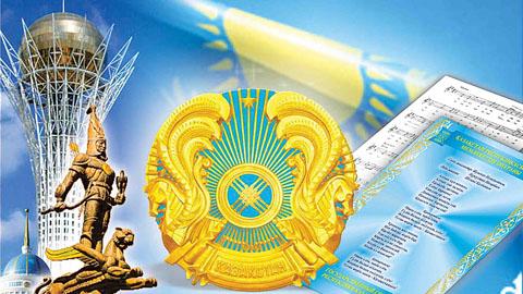 «Казахстан — Родина моя!»