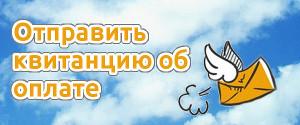 Сделать фото или скан квитанции и отправить вложенным файлом по электронной почте на адрес azbyka.kz@mail.ru. В письме указать Ф.И.О. и номер заявки