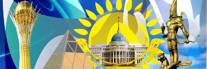 Положение о проведении конкурса «Моя Родина — Казахстан», посвященном 25-летию Независимости Республики Казахстан