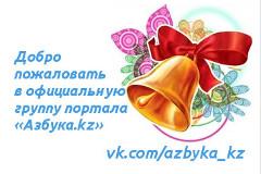 Добро пожаловать в официальную группу портала «Азбука.kz» www.azbyka.kz