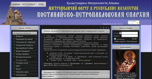Православная епархия Костаная запустила свой сайт