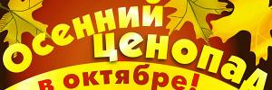 Акция «Осенний ценопад» / Редакция международного образовательного портала «Азбука.kz» объявляет марафон осенних скидок (от 10% до 20%), который продлится с 1 по 31 октября 2015 года.