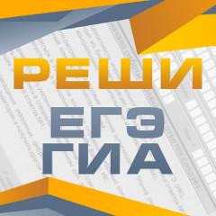 Реши ЕГЭ / ГИА 2015