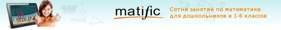 Matific — интуитивно понятное и простое в использовании приложение
