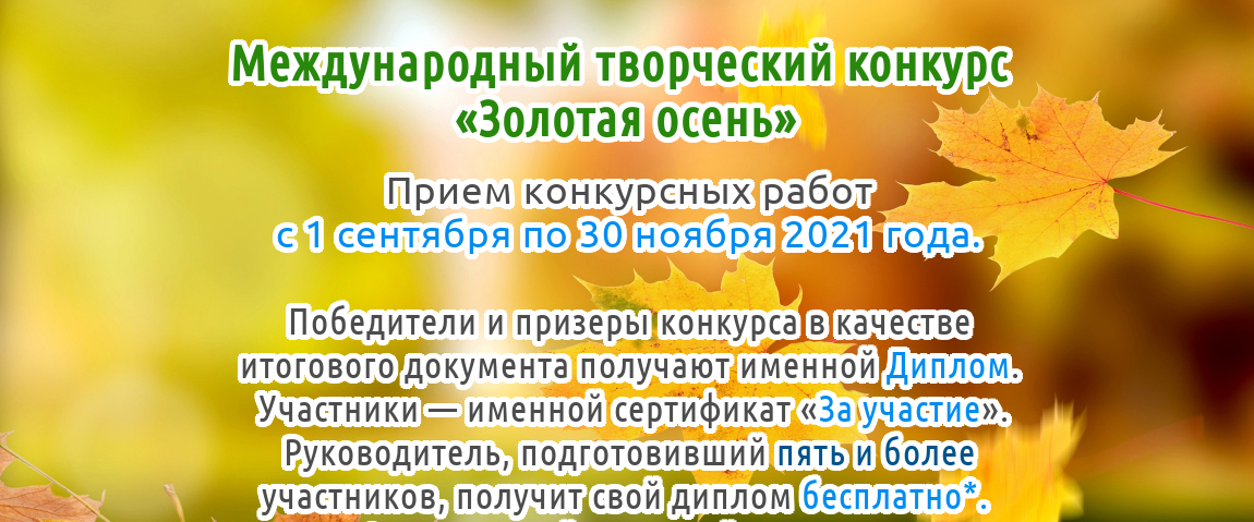Пятый международный творческий конкурс «Золотая осень» для детей, педагогов и воспитателей